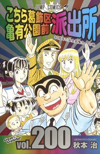 「こち亀」が第48回星雲賞を受賞、日本でもっとも長い歴史のSF賞