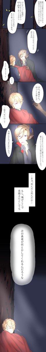 魔王×勇者(万至)②-2これで②は最後です。
