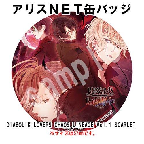 【特典情報】7月26日発売『DIABOLIK LOVERS CHAOS LINEAGE Vol.1 SCARLET』アリ