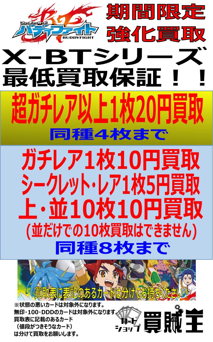 ★カルチャーズZONE店★#バディファイト 最低買取情報X-BTシリーズのカード最低買取実施中!!(X-BT01・X-B