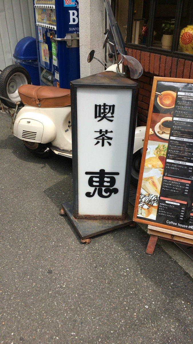 GJ部 (@ 喫茶 恵 in 大阪市都島区, 大阪府)