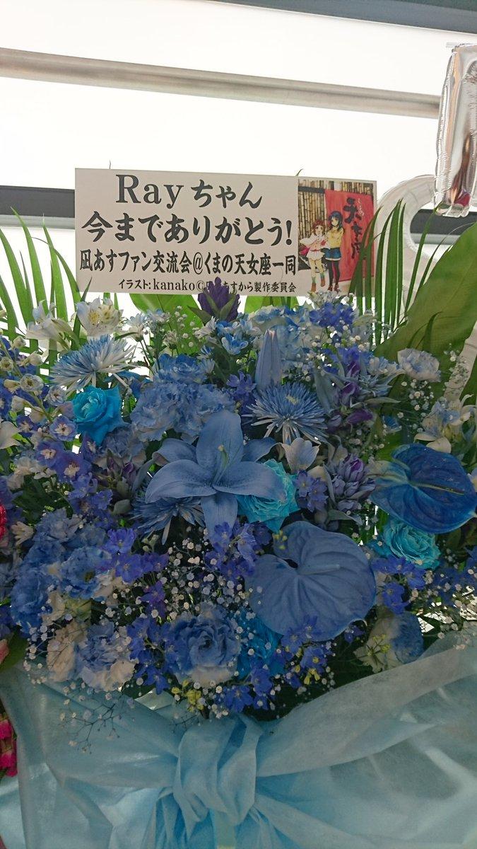 ファンのスタンドには、私たち #凪あすファン交流会 スタンドもあります✨イラストはkanakoさん  の書き下ろし❗『凪