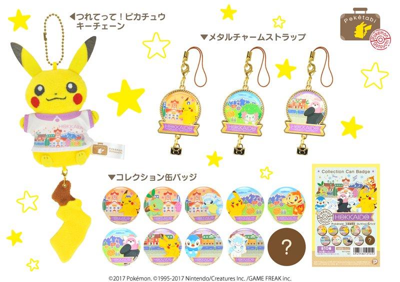 RT @Pokemon_cojp: ポケモンご当地「Pokétabi」シリーズが、新たに5地区で展開決定!...