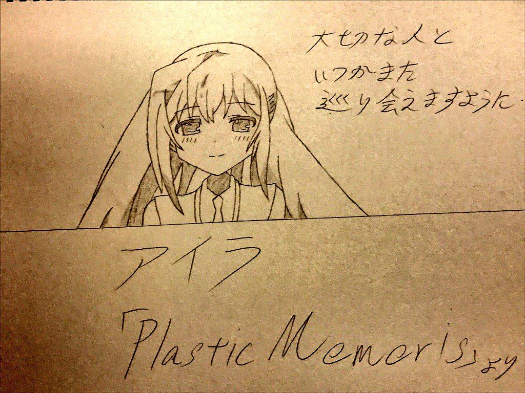 Plastic Memories.いつもよりむっちゃ丁寧に描いたらこうなりました。アイラ「大切な人といつかまた巡り会えま