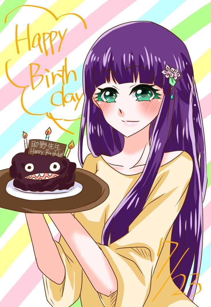 助野先生お誕生日おめでとうございます!!!!!!!.*・゚(*º∀º*).゚・*.双星の陰陽師に出会えてほんとに良かった