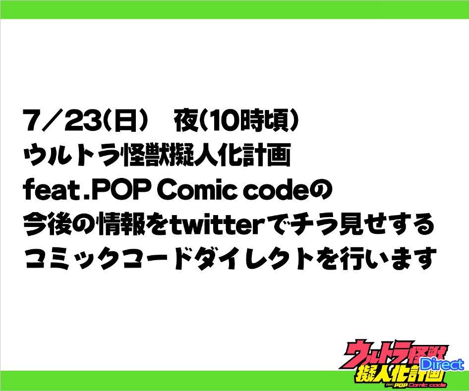 10時になりました これより「ウルトラ怪獣擬人化計画 feat.POP Comic code」の今後の情報をtwitte