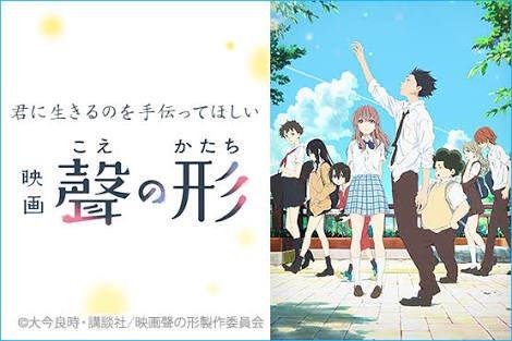 【聲の形】見た。京アニのエース山田尚子監督の才能爆発。青春映画の名作だ。ただ、可愛い絵柄とは対照的に話は重い。許し、許さ