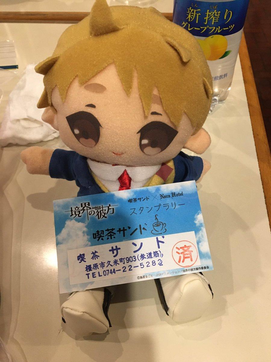 境界の彼方×奈良ホテル×喫茶サンドコラボスタンプラリー開催中です(*'▽'*)奈良ホテルにてグッズ販売もありますよー!し