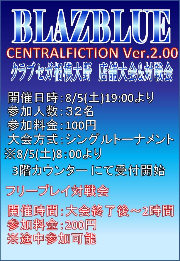 【店舗大会告知】8月5日(土) 19時より8月3日稼働予定のBLAZBLUE CF Ver2.00の店舗大会を行います!