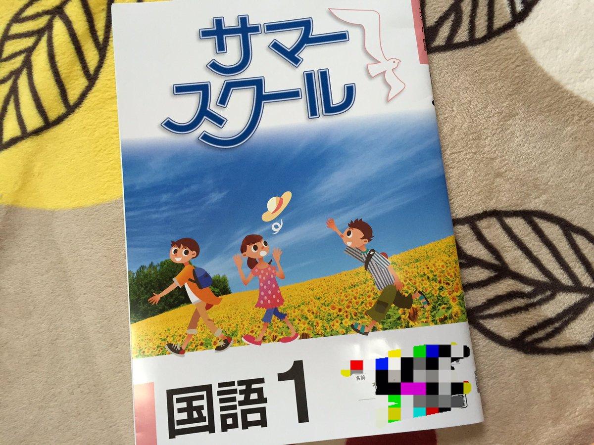 引越しの手伝いに来た訳では無い(DVDを観に来た)友人のお土産。中一の娘ちゃんの宿題に坊ちゃんニノと、精霊の守り人。スバ
