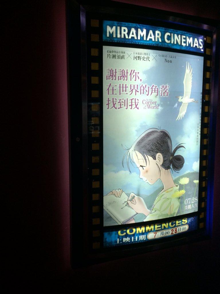 「この世界の片隅に」台湾ではもうすぐ7/28から公開とのこと。ヒットしますように。。。🙏✨