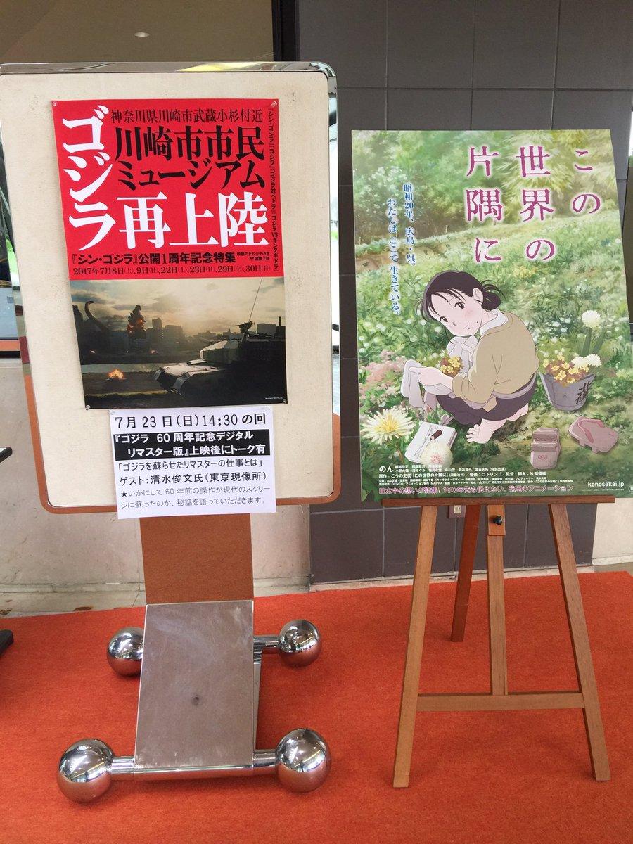 川崎市市民ミュージアムでの8月はこの世界の片隅にの上映もあります。川崎か武蔵小杉からバスで通えます。是非、オススメです。