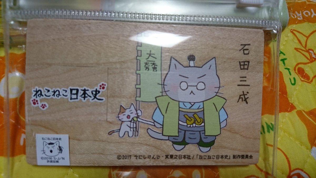 小川新聞店さんで!念願の!ねこねこ日本史の三成USBとブックマーカーを引き取りに行ってきたよ(・∀・)めちゃめちゃ可愛い