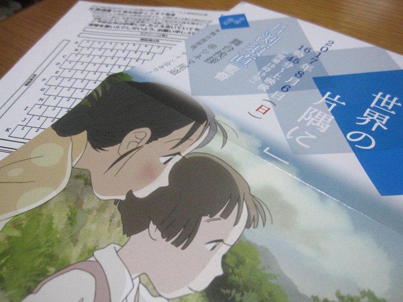 8月6日のシネマ尾道さんで上映の『この世界の片隅に』のチケットも購入できました!(*´∇`*)