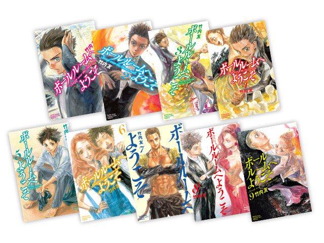 【原作情報】「ボールルームへようこそ」原作コミックスは現在第9巻まで好評発売中!是非アニメと一緒に原作もお楽しみ下さい!