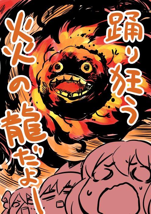 ラクガキ。双星の陰陽師。御目出度い作者様のお誕生日とは関係なく、踊り狂う炎の龍こと、「焼きおはぎマン」を描きました。この