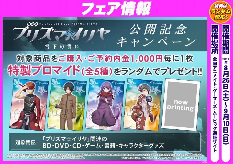 【🎁フェア情報🎁】8/26より『「劇場版 プリズマ☆イリヤ 雪下の誓い」公開記念キャンペーン』開催‼️対象商品をご購入・