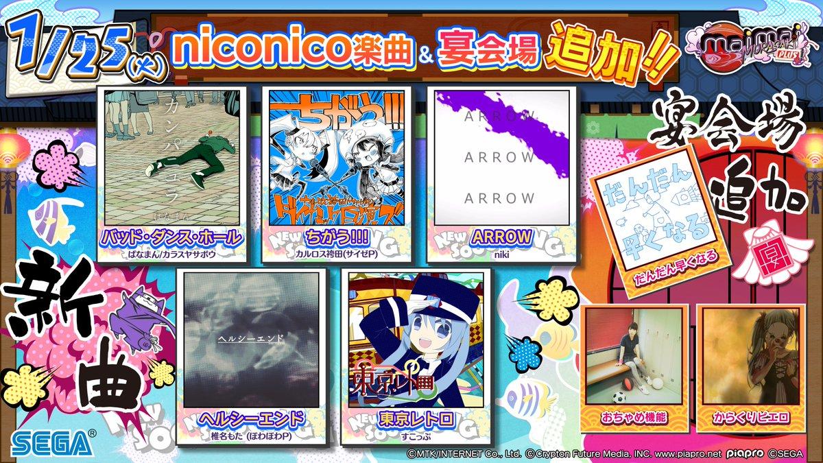 【新曲でしょ】7/25(火)に、個性あふれるniconico楽曲が5曲追加!さらに、イベントコースに「NEW GAME!