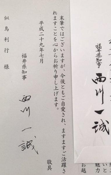 #福井県知事 から番組にお手紙が届きました。先日の「#ミステリージャーニー #福井」が大変わかりやすくて、とても面白かっ