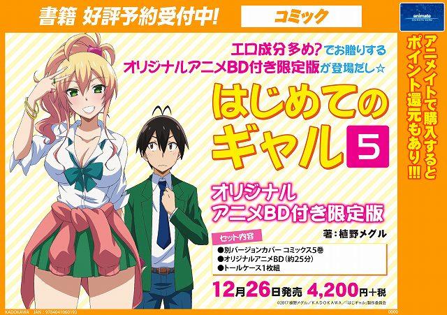 【書籍予約情報】12/26発売「#はじめてのギャル (5)オリジナルアニメBD付き限定版」ご予約受付中ナゴ!こちらはエロ