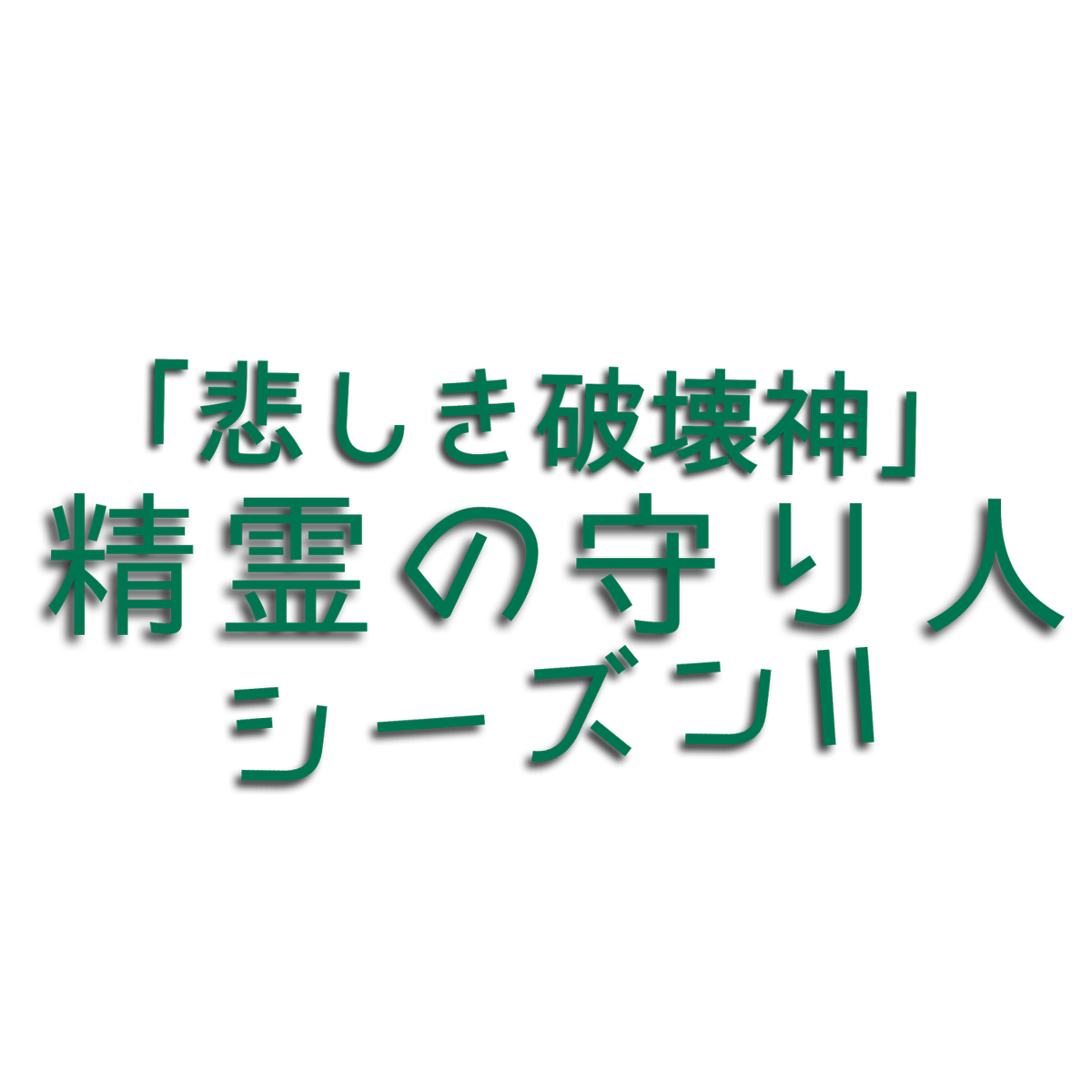 【過去記事】ドラマ精霊の守り人シーズン2「悲しき破壊神」全話あらすじまとめと該当する原作【ネタバレ】 -