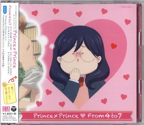 【入荷情報】私がモテてどうすんだ Prince×Prince 限定盤 #らしん蒲田入荷情報 #私がモテてどうすんだ #ぢ