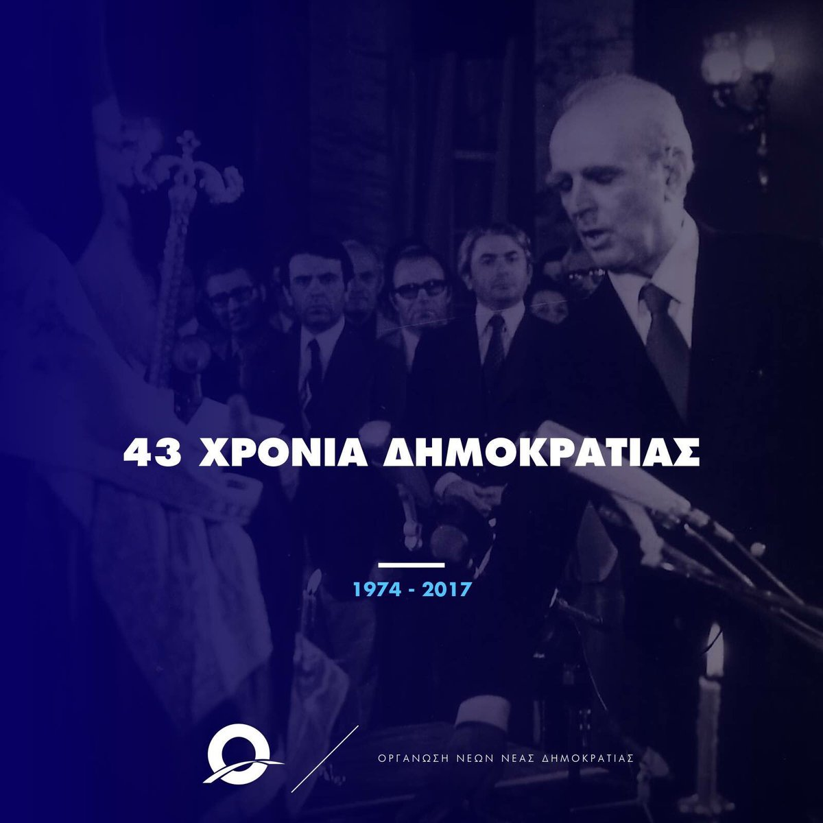 Ο Σταύρος Θεοδωράκης για τα 43 χρόνια από την αποκατάσταση της Δημοκρατίας  ...