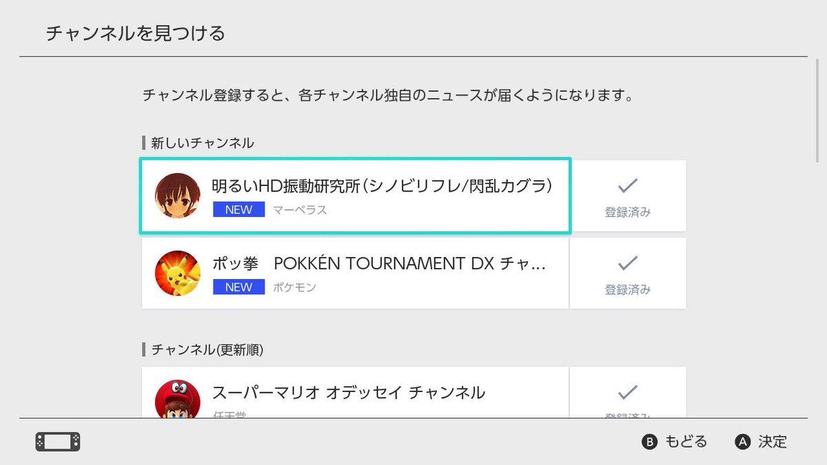 ・・・ん? 明るいHD振動研究所(シノビリフレ/閃乱カグラ) のチャンネルとな? #NintendoSwitch