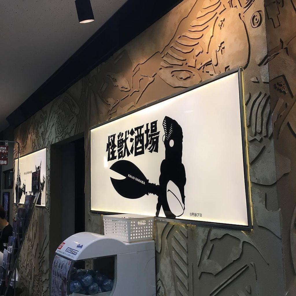 #怪獣酒場 #川崎今日はずっと行きたかった怪獣酒場へ