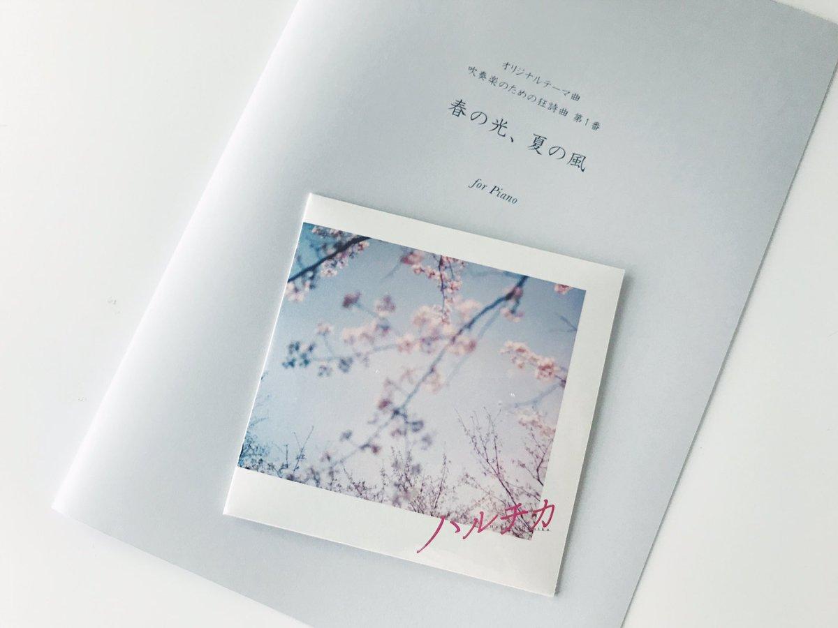 「ハルチカ」ミニサントラ届きました。9月2日から @7_netshopping 限定で発売になります。映画のBlu-ra