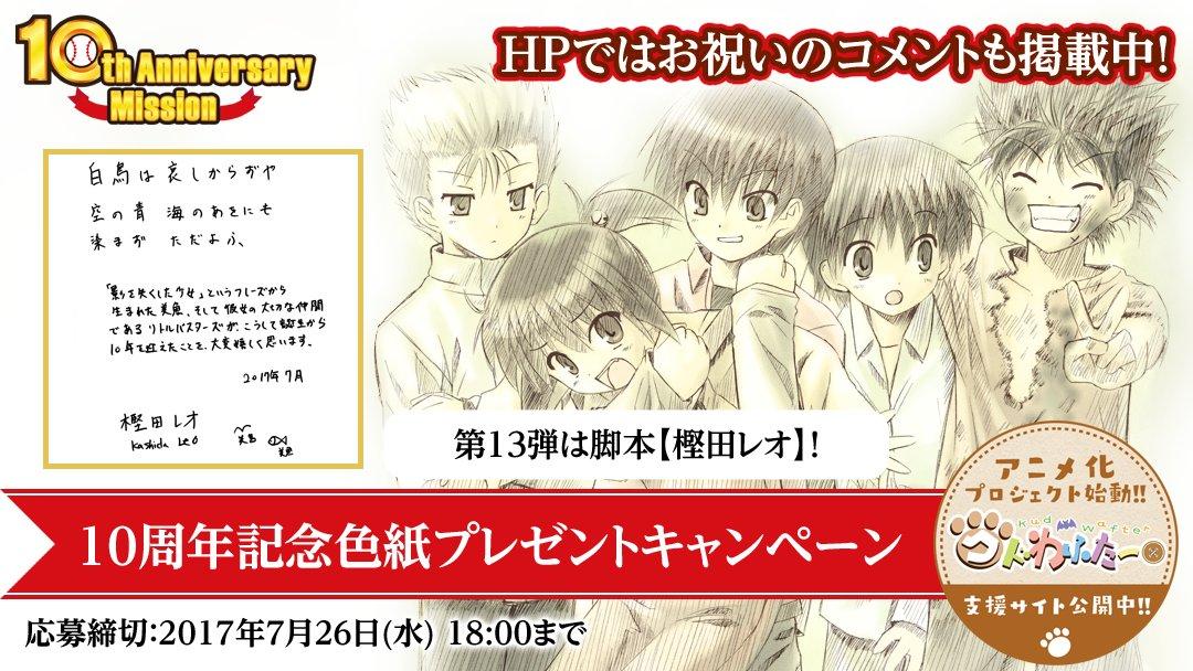 リトルバスターズ!10周年記念色紙プレゼントキャンペーン第13弾は脚本【樫田レオ】!()をフォロー、このツイートをRTす