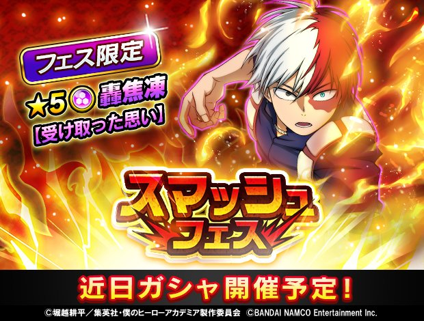 【ヒーローニュース / ガシャ予告】「スマッシュフェス」が来る!フェス限定のキャラクターカードには、★5 轟 焦凍【受け