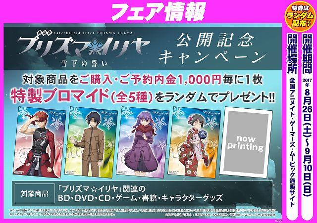 【フェア情報】『「劇場版 プリズマ☆イリヤ 雪下の誓い」公開記念キャンペーン』が8/26開催!!対象商品をご購入、ご予約