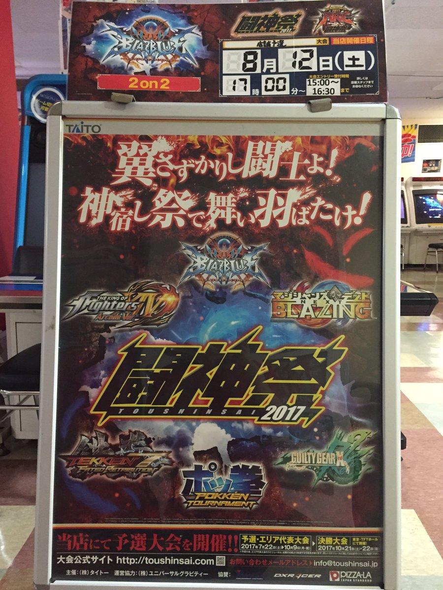 【ゲーム】ブレイブルーの #闘神祭 店舗予選参加受付のご案内になります。開催日時:8月12日17:00から参加受付:当日