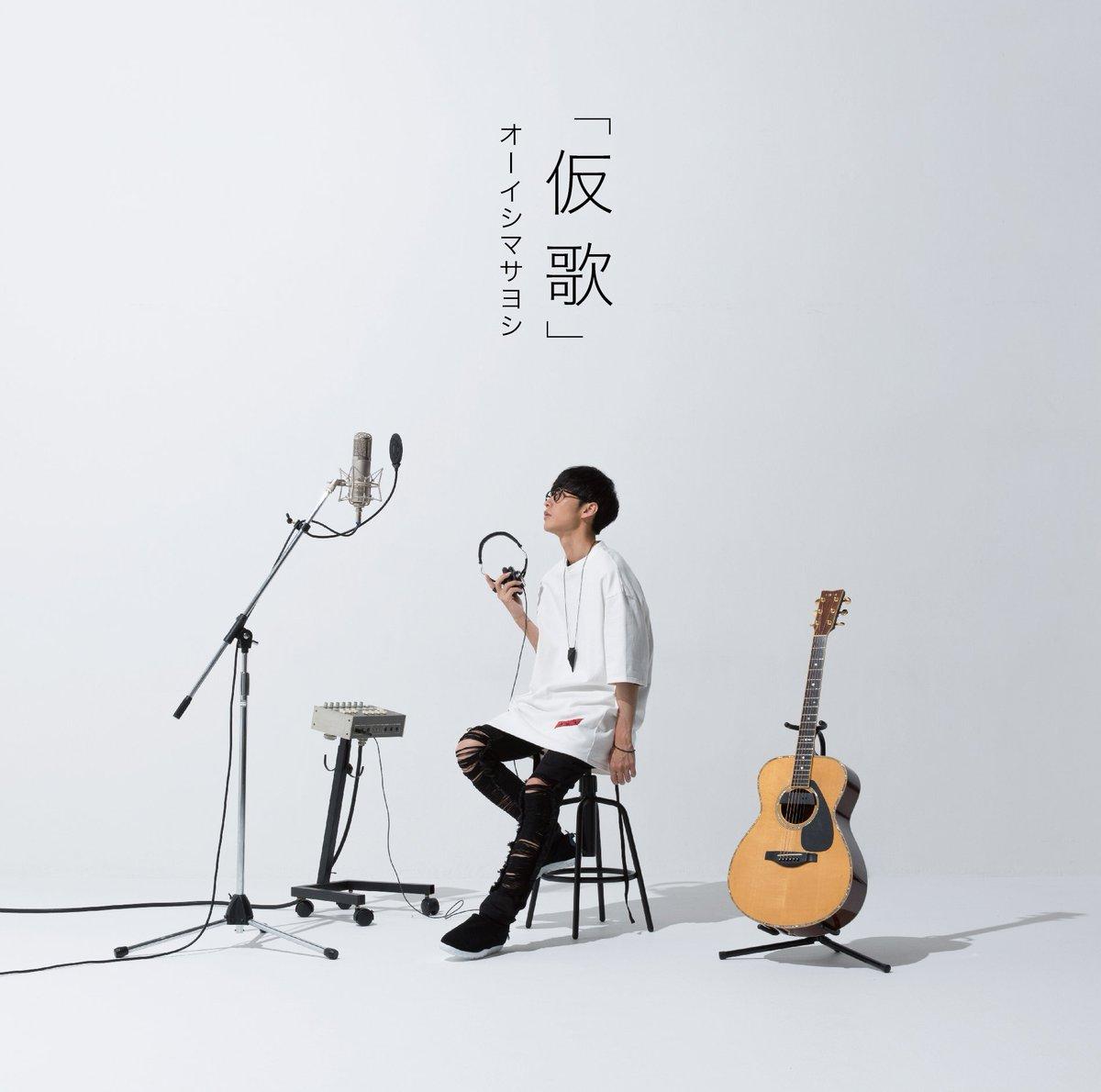 明後日はオーイシマサヨシさんのセルフカバーアルバム「仮歌」が配信開始日!「ようこそジャパリパークへ」他、「枕男子」「ぼう