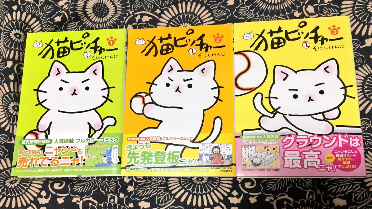 なんか今日猫ピッチャーを買えって天から啓示が降りてきたので買ったむっちゃかわいいヾノ。ÒㅅÓ)ノシ あとねこねこ日本史も