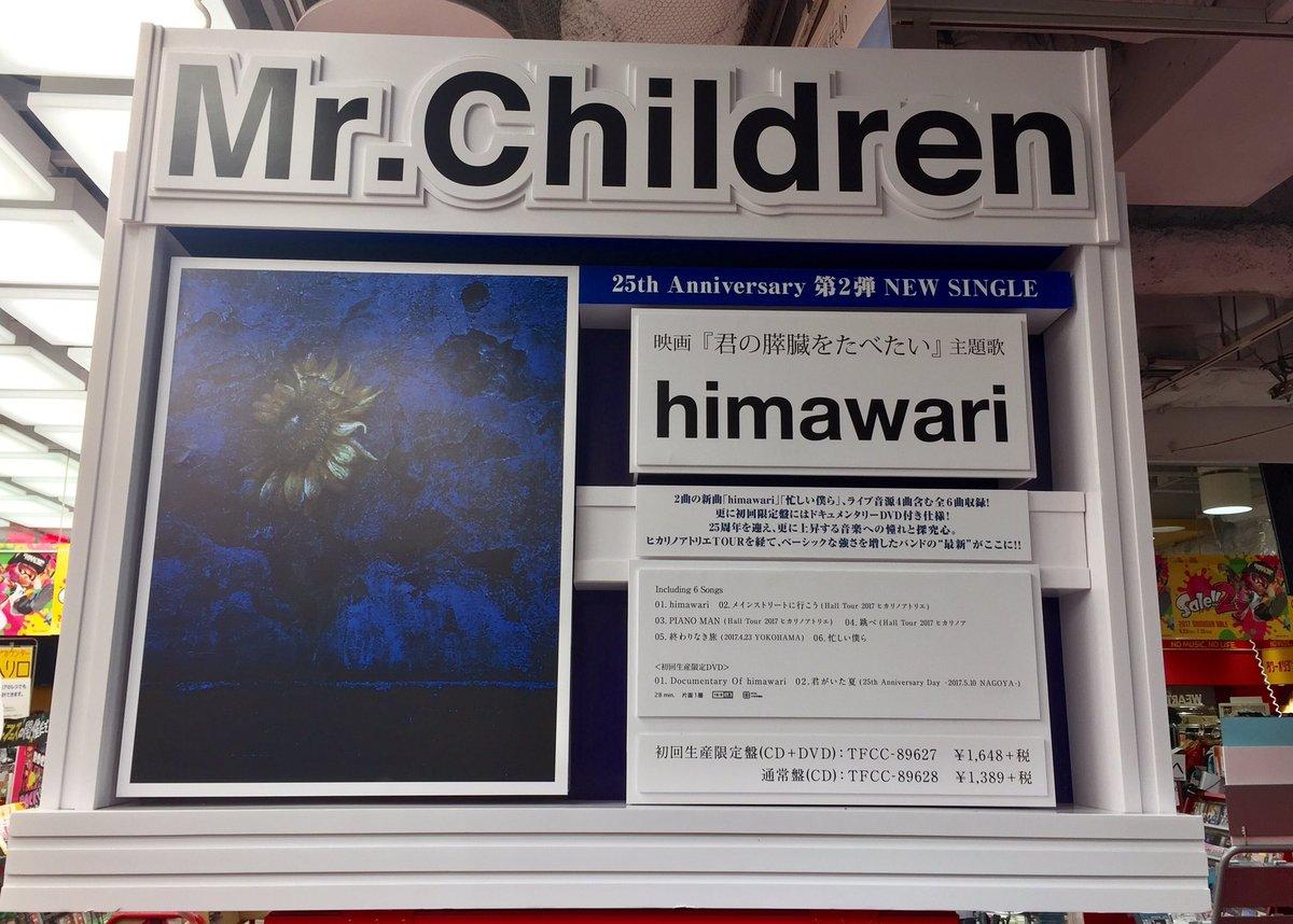 test ツイッターメディア - 【3F J-POP】Mr.Children 25th Anniversary第2弾シングル『himawari』明日入荷!! #MrChildren #ミスチル #ミスチル25 https://t.co/SBwhKOc1Lc
