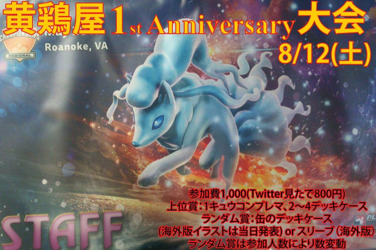 8/12(土)に黄鶏屋1周年記念大会やります!このツイートをRTしていただくと参加費が200円off!1位には日本では手