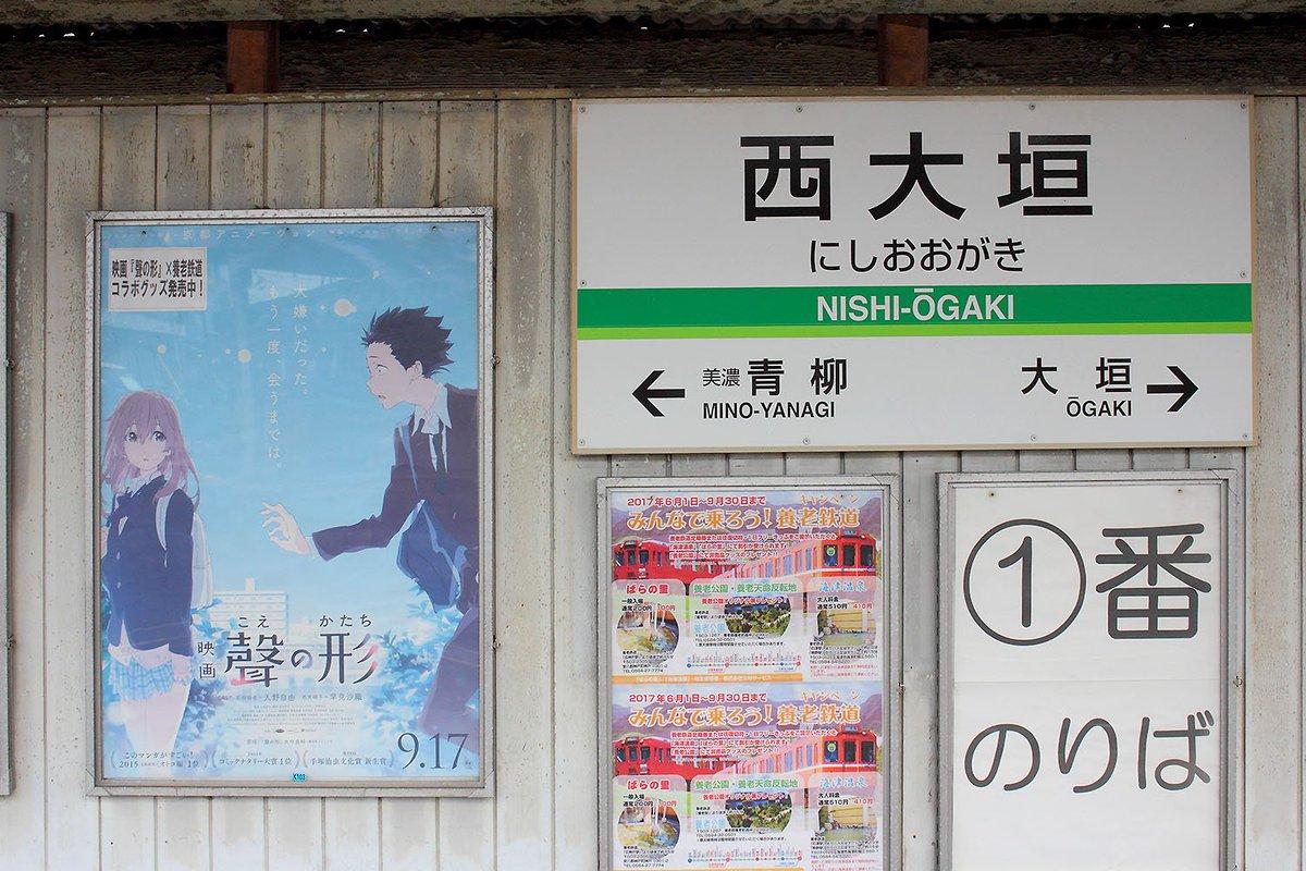 養老鉄道西大垣駅。「映画 聲の形」の色あせたポスターが健在でした。車庫や本社もある駅で、木造の立派な駅舎。あんまり関係な