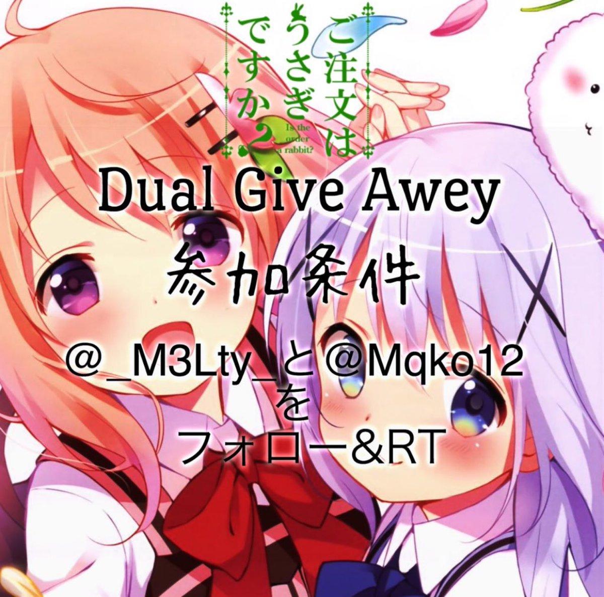 Dual Giveaway!!今回は冴えカノ←(みルキー)、とごちうさ←(ジャック)で作りました(*^^*)*参加条件・