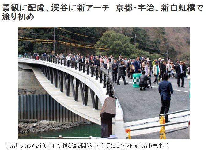 """拡幅され、離合も歩道もありの新橋。ここからの天ヶ瀬ダムの景観はどんなだろう?""""滝先生の夢をかなえてあげたい""""橋 #ani"""