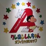 世界初!クレヨンしんちゃんオフィシャルショップが東京駅キャラクターストリートに本日10:00開店!限定グッズもあるゾ。く