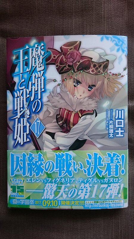 あと一部ですでに並んでいるところもあるようですが「魔弾の王と戦姫」17巻、本日発売でございます。片桐さんの手によるオルガ