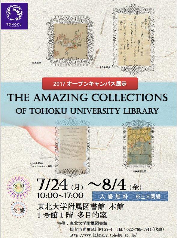 【オープンキャンパス展示】附属図書館本館では、貴重なコレクションを展示中です。北斎や歌麿の本物が無料で見られます。源氏物