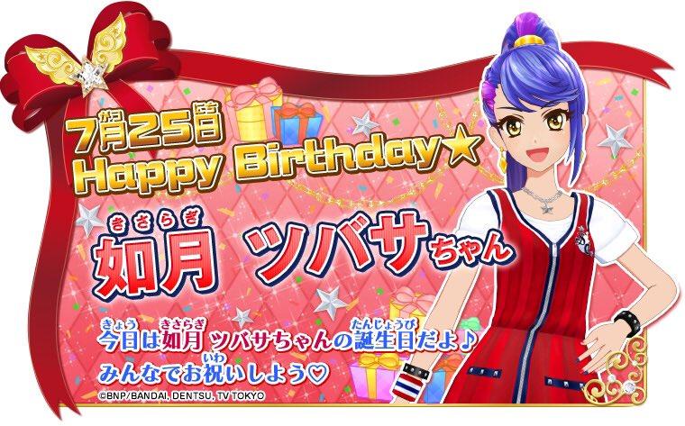 ☆★☆HAPPY BIRTHDAY☆★☆7月25日は如月ツバサちゃんのお誕生日✨しっかり者でみんなが憧れる先輩♪みんなで