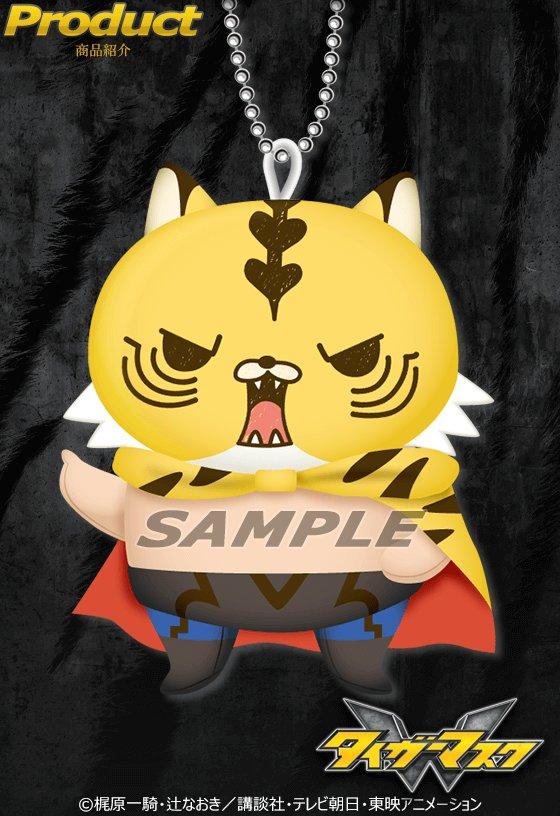 【タイガーマスクW コレクション】 B賞(B-1):ぬいぐるみマスコット   #タイガーマスクW