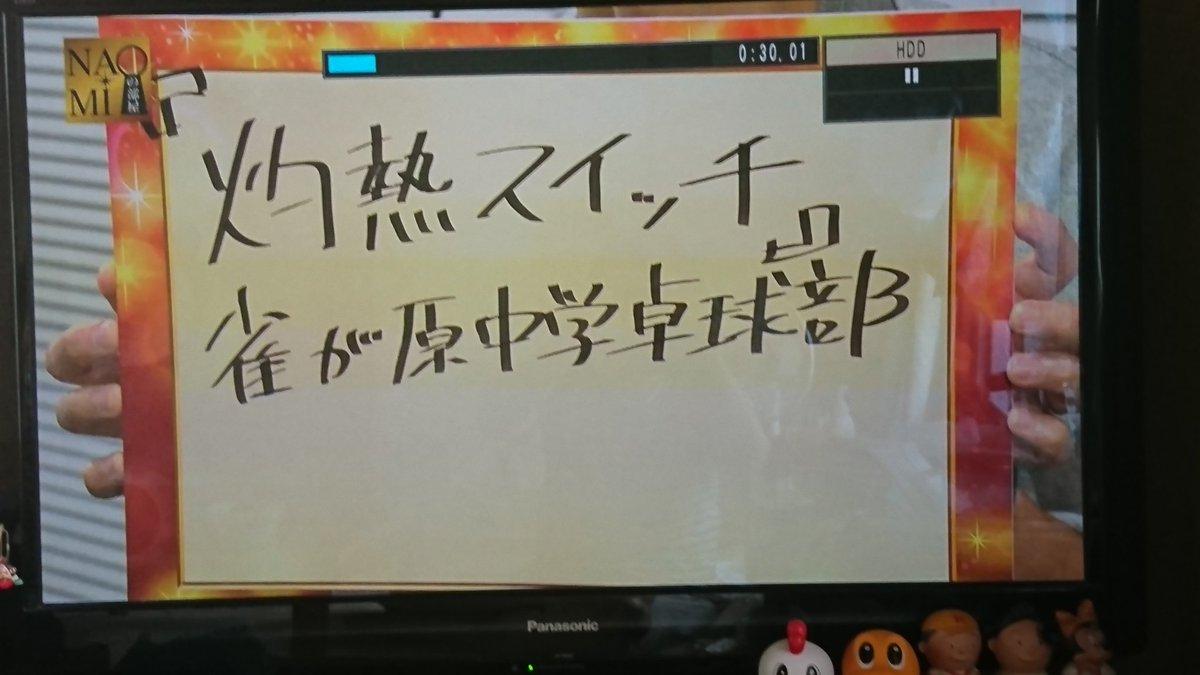 """録画した、NHK『NAOMIの部屋』見てる。LF吉田アナのおすすめアニソンが""""灼熱スイッチ""""!!(゜ロ゜ノ)ノ#naom"""