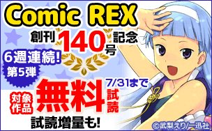 🌟Comic REX創刊140号記念 第5弾キャンペーン<1巻無料>・かんなぎ・ひめゴト<試し読み増量>・SHOW BY