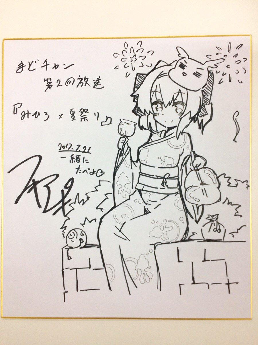 【まどチャン】第2回放送でフキアキ先生に描いていただいた、「未尋×夏祭り」の色紙が完成しました!近日中に当選者を選んでご