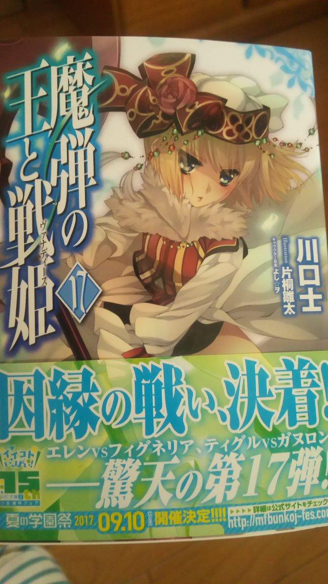 魔弾の王と戦姫の最新刊購入。ゆっくり読んでいこう(´ω`)